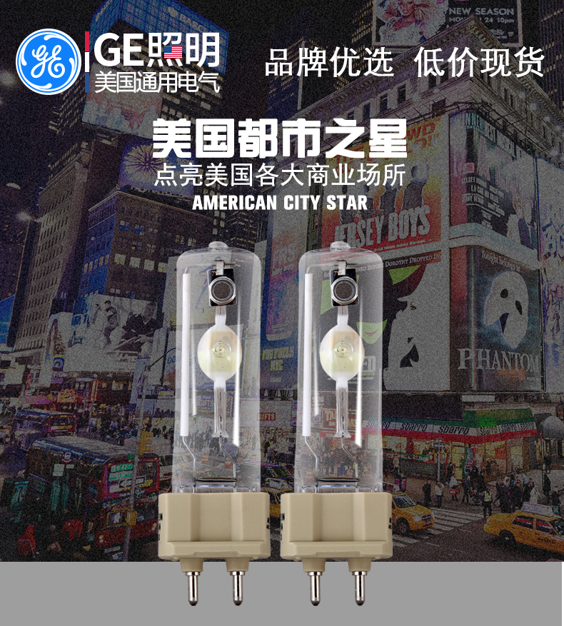 GE-G12石英金卤灯-详情页_01