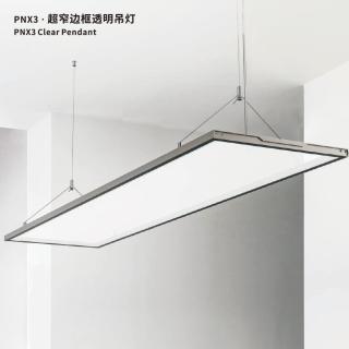 PNX3 PLUS超窄边框面板超薄/36W/54W调光吊灯3000K-6000k/办公