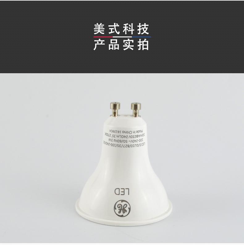 GE-GU10灯杯详情页1_09