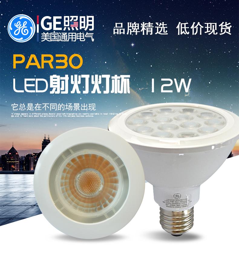 GE-MR16-LED燈杯詳情頁_01