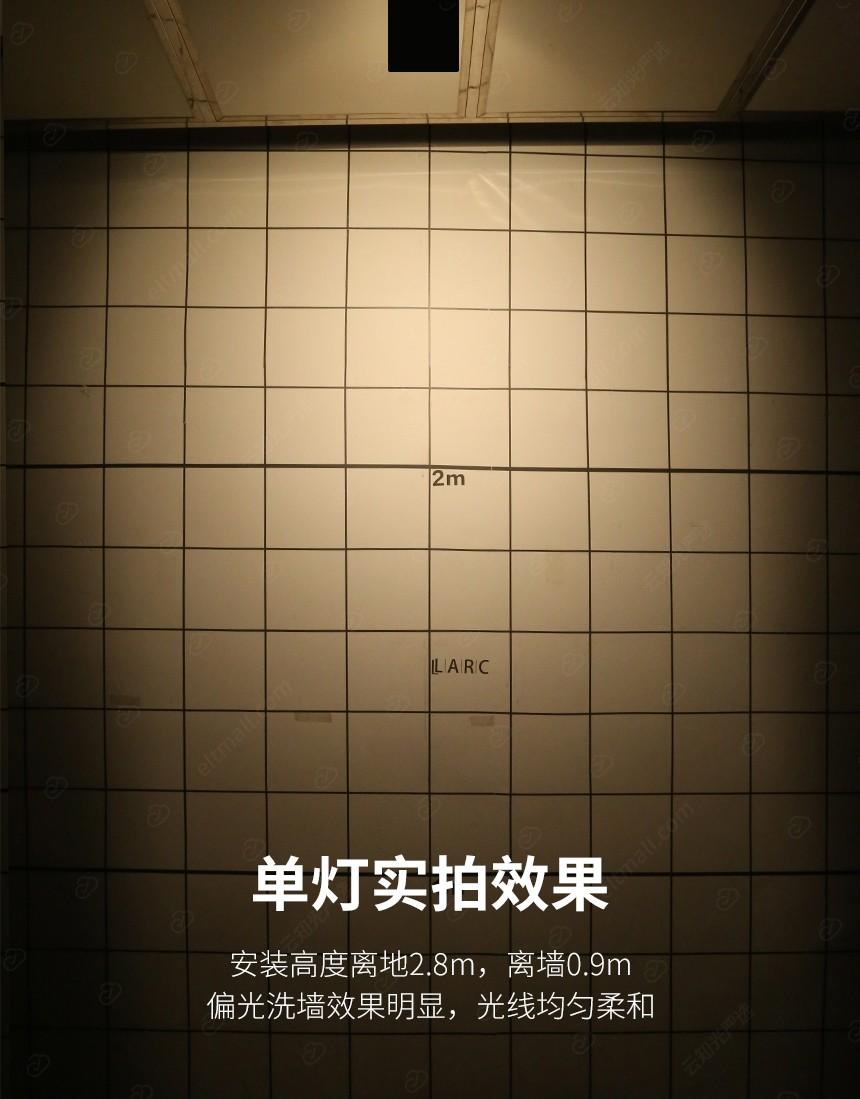 鏟子洗墻燈_08