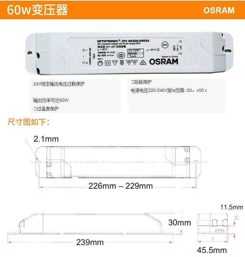 歐司朗-LED燈帶變壓器詳情頁_04