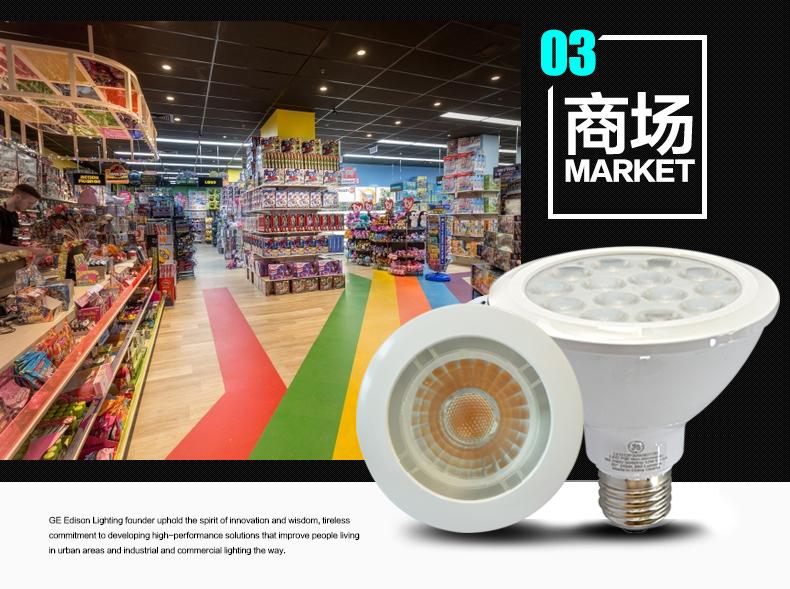 GE-MR16-LED燈杯詳情頁_05