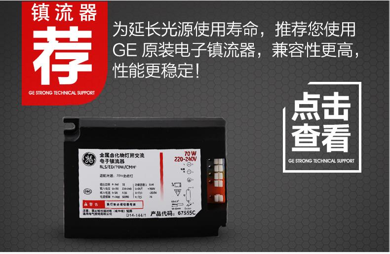 GE-G12石英金卤灯-详情页_03
