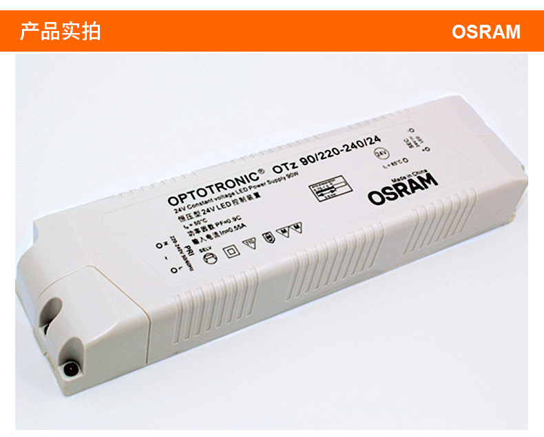 歐司朗-LED燈帶變壓器詳情頁_09