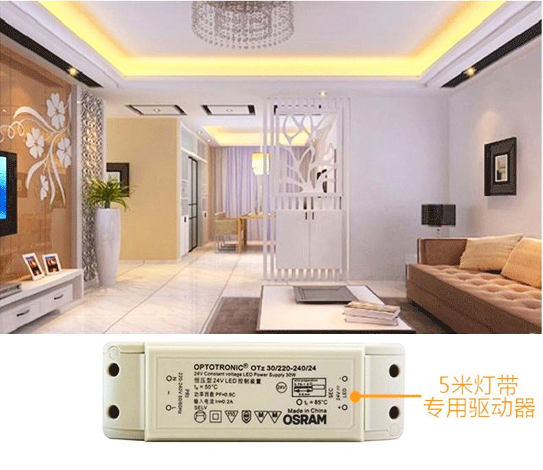 歐司朗-LED燈帶變壓器詳情頁_02