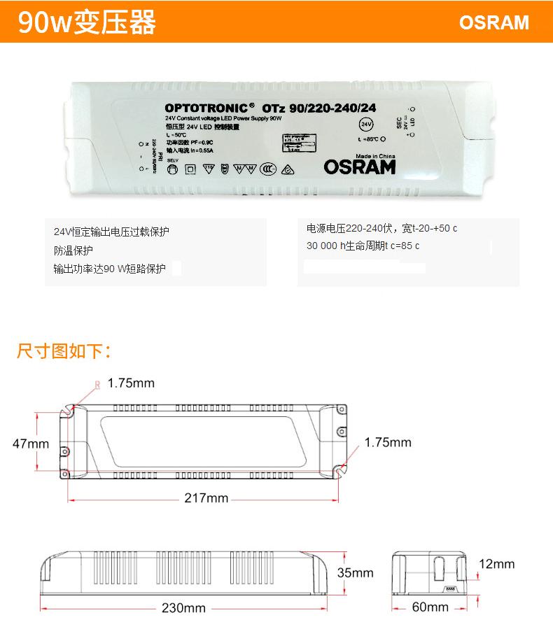 歐司朗-LED燈帶變壓器詳情頁_05