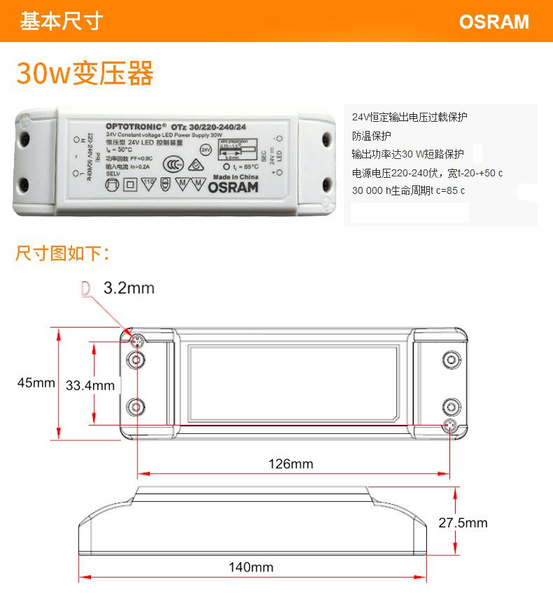 歐司朗-LED燈帶變壓器詳情頁_03