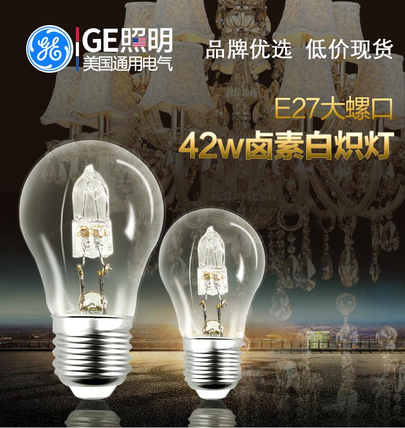 GE-42W鹵素白熾燈詳情頁_01