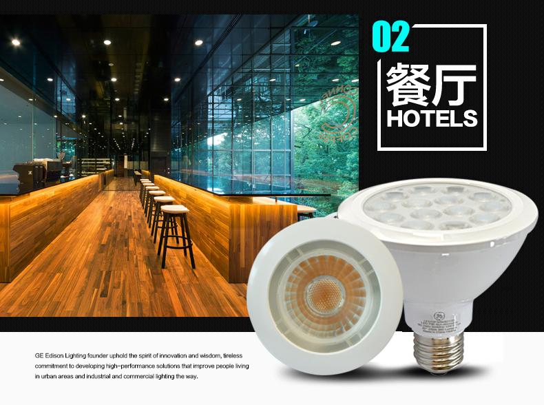 GE-MR16-LED燈杯詳情頁_04